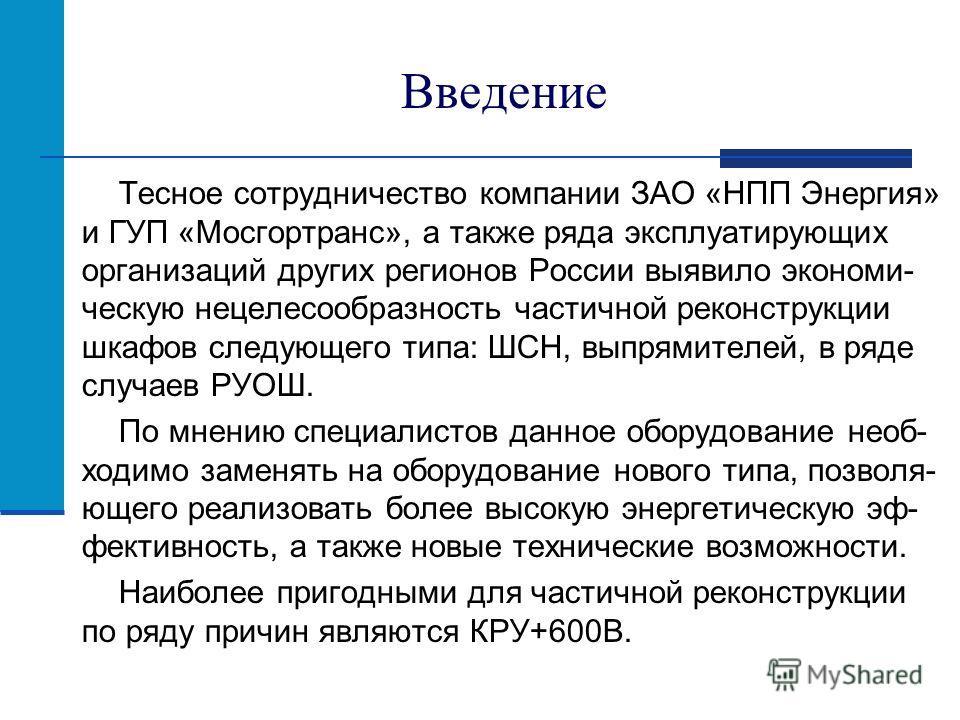 Введение Тесное сотрудничество компании ЗАО «НПП Энергия» и ГУП «Мосгортранс», а также ряда эксплуатирующих организаций других регионов России выявило экономи- ческую нецелесообразность частичной реконструкции шкафов следующего типа: ШСН, выпрямителе