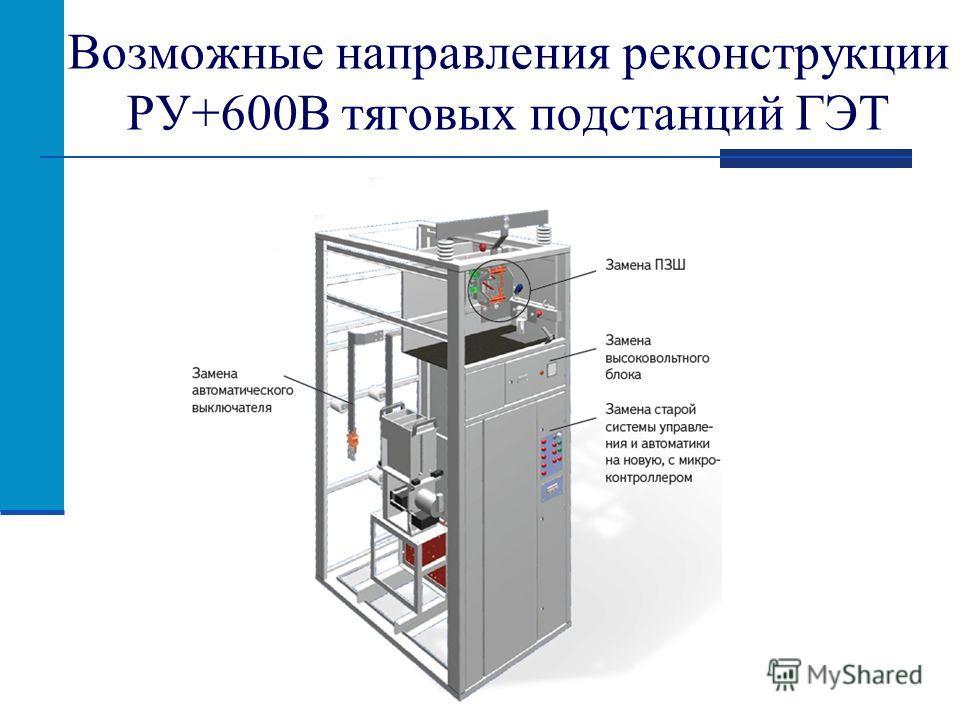 Возможные направления реконструкции РУ+600В тяговых подстанций ГЭТ