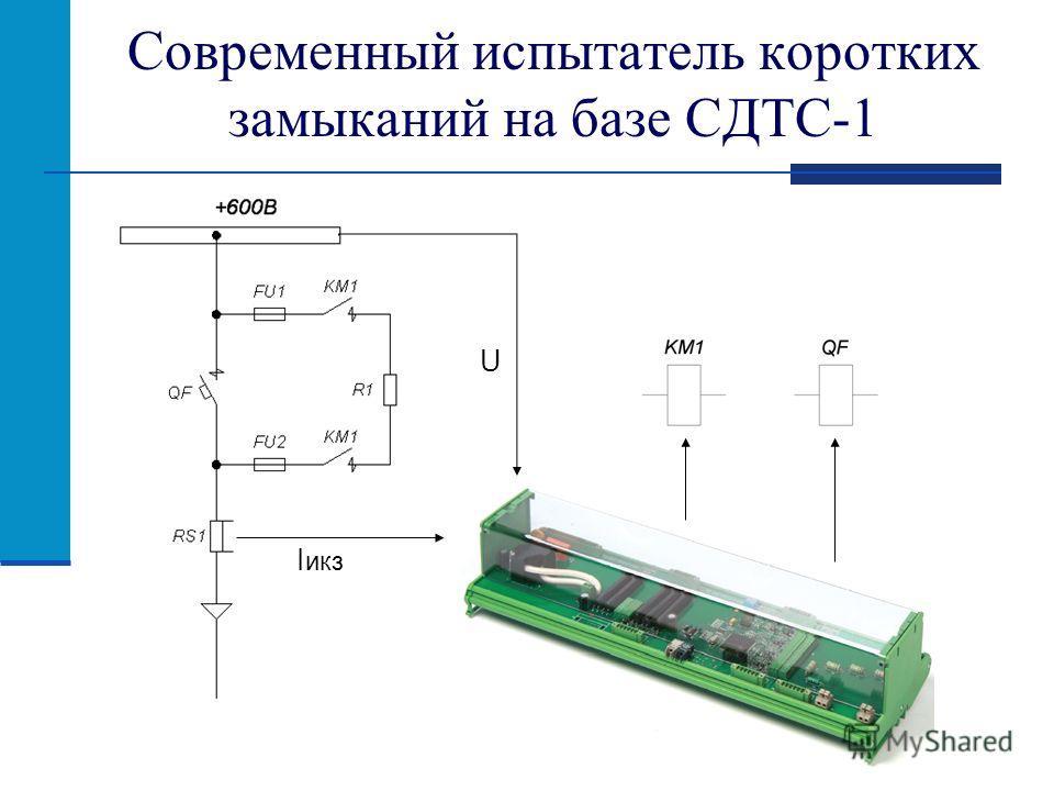 Современный испытатель коротких замыканий на базе СДТС-1 I икз U