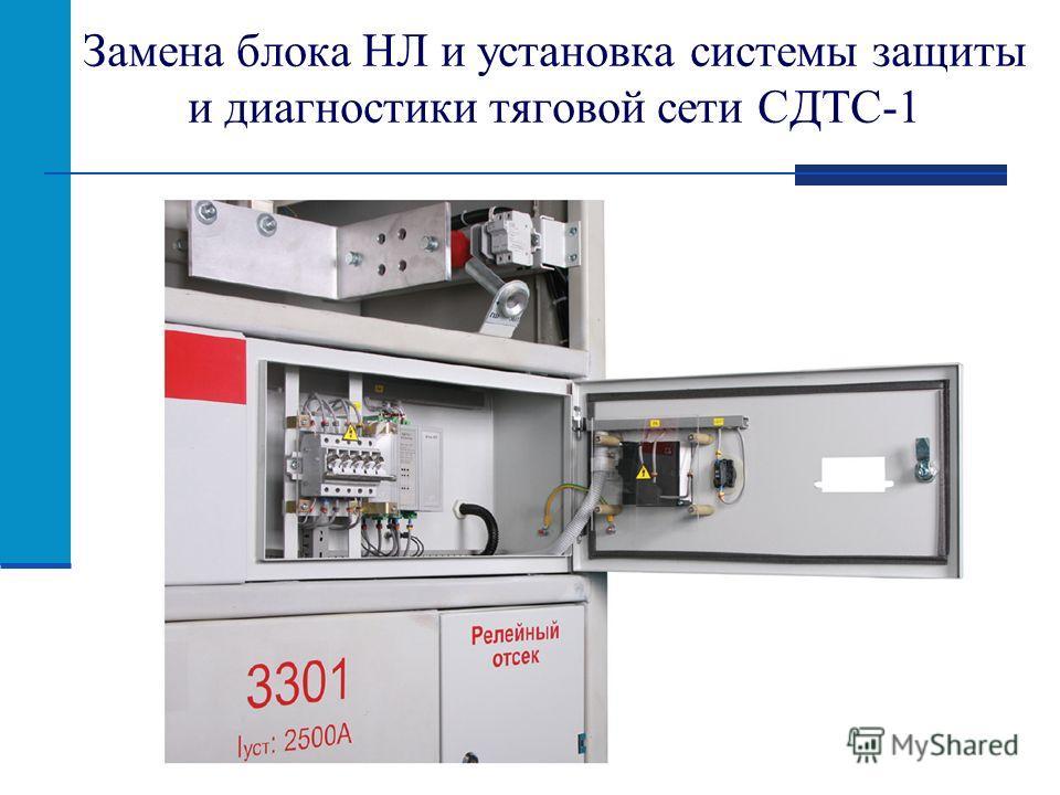 Замена блока НЛ и установка системы защиты и диагностики тяговой сети СДТС-1