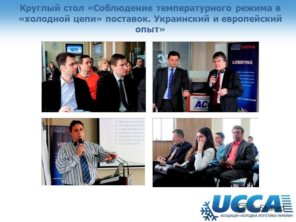 Круглый стол «Соблюдение температурного режима в «холодной цепи» поставок. Украинский и европейский опыт»