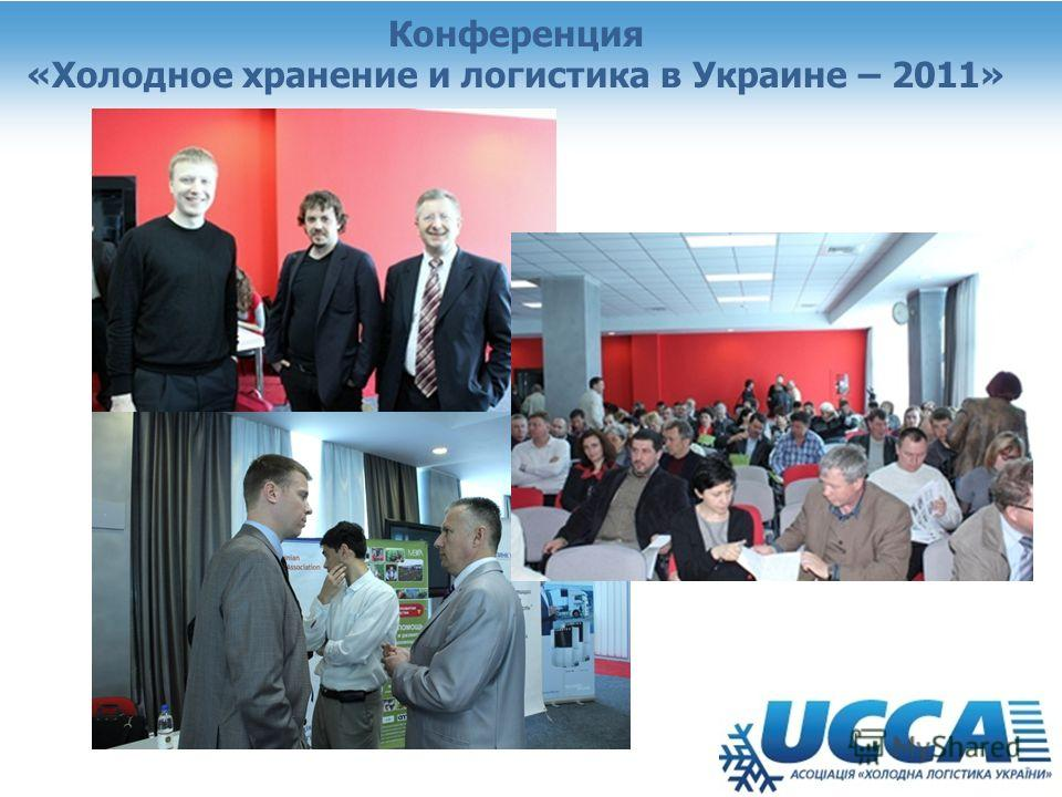 Конференция «Холодное хранение и логистика в Украине – 2011»