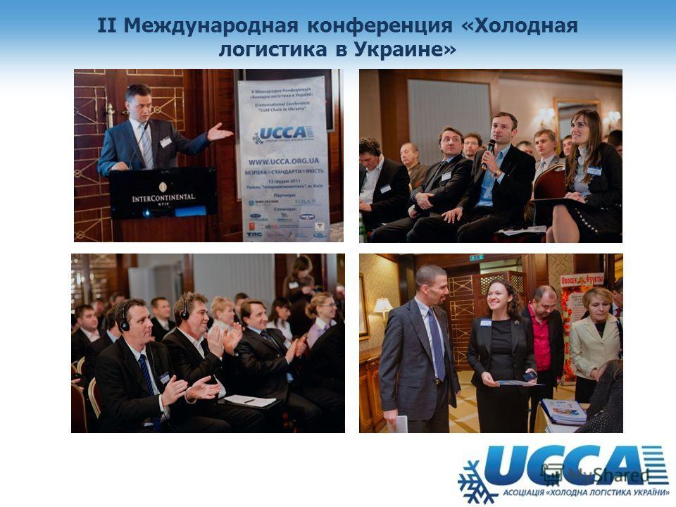 II Международная конференция «Холодная логистика в Украине»