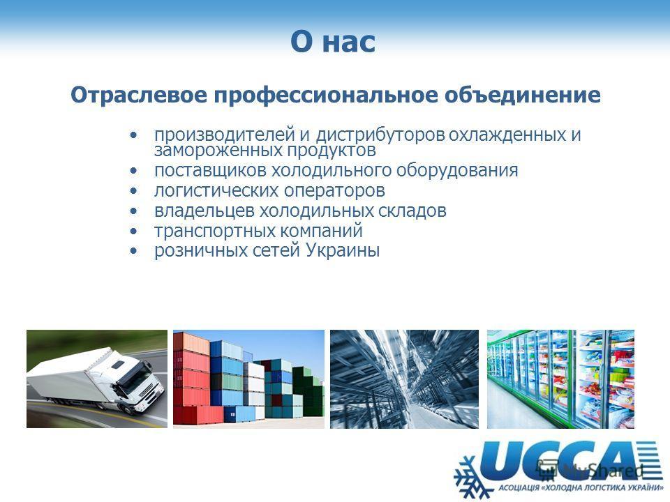 О нас производителей и дистрибуторов охлажденных и замороженных продуктов поставщиков холодильного оборудования логистических операторов владельцев холодильных складов транспортных компаний розничных сетей Украины Отраслевое профессиональное объедине