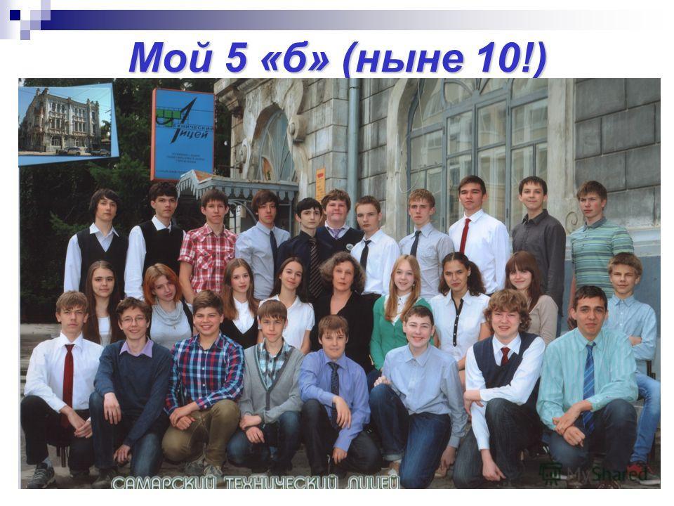 Мой 5 «б» (ныне 10!) I место в конкурсе презентаций «Школьные годы чудесные» Чемпионы «Что? Где? Когда?» 2010г