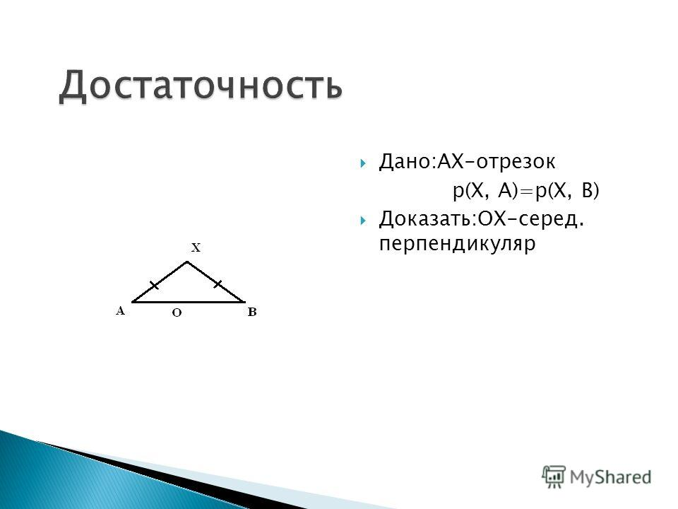Дано:АХ-отрезок р(Х, А)=р(Х, В) Доказать:ОХ-серед. перпендикуляр