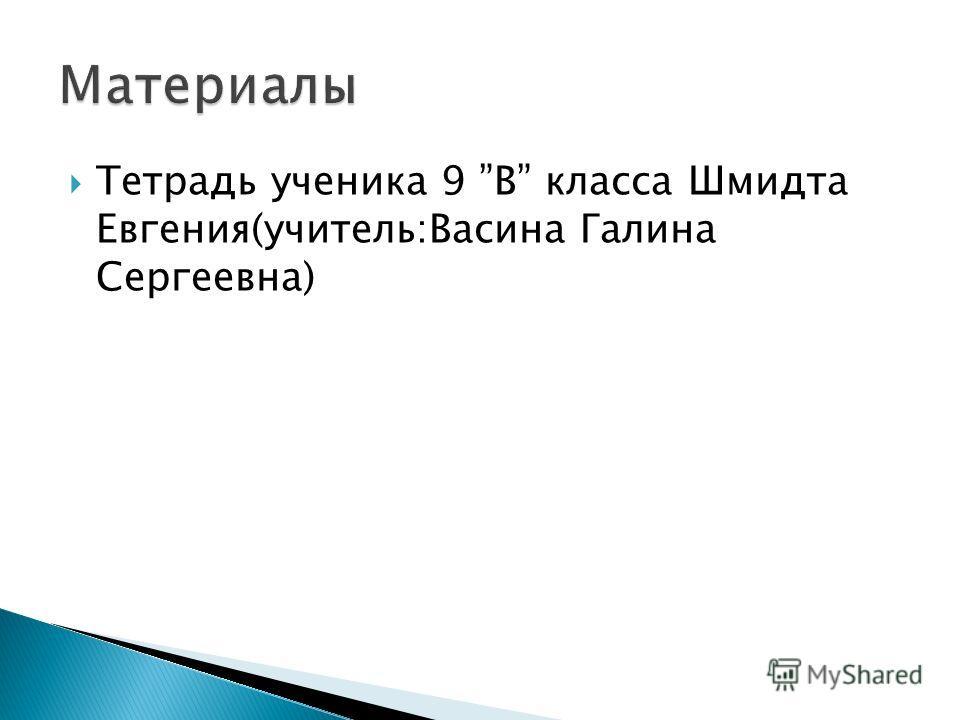 Тетрадь ученика 9 B класса Шмидта Евгения(учитель:Васина Галина Сергеевна)