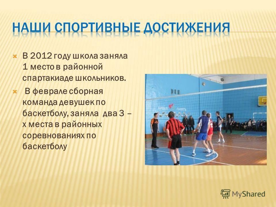 В 2012 году школа заняла 1 место в районной спартакиаде школьников. В феврале сборная команда девушек по баскетболу, заняла два 3 – х места в районных соревнованиях по баскетболу