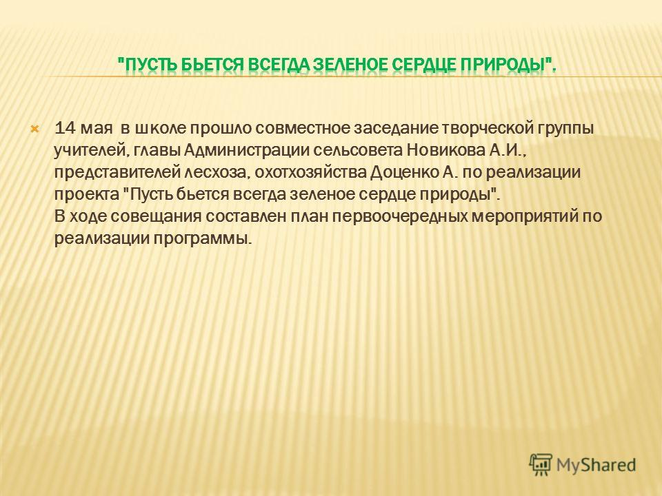 14 мая в школе прошло совместное заседание творческой группы учителей, главы Администрации сельсовета Новикова А.И., представителей лесхоза, охотхозяйства Доценко А. по реализации проекта