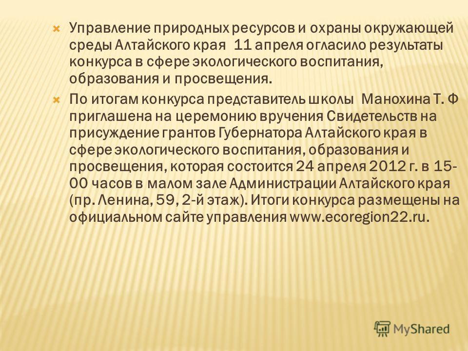 Управление природных ресурсов и охраны окружающей среды Алтайского края 11 апреля огласило результаты конкурса в сфере экологического воспитания, образования и просвещения. По итогам конкурса представитель школы Манохина Т. Ф приглашена на церемонию