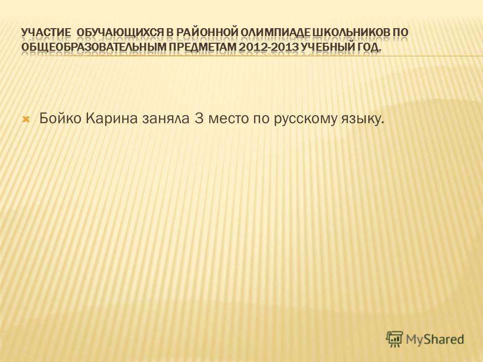 Бойко Карина заняла 3 место по русскому языку.