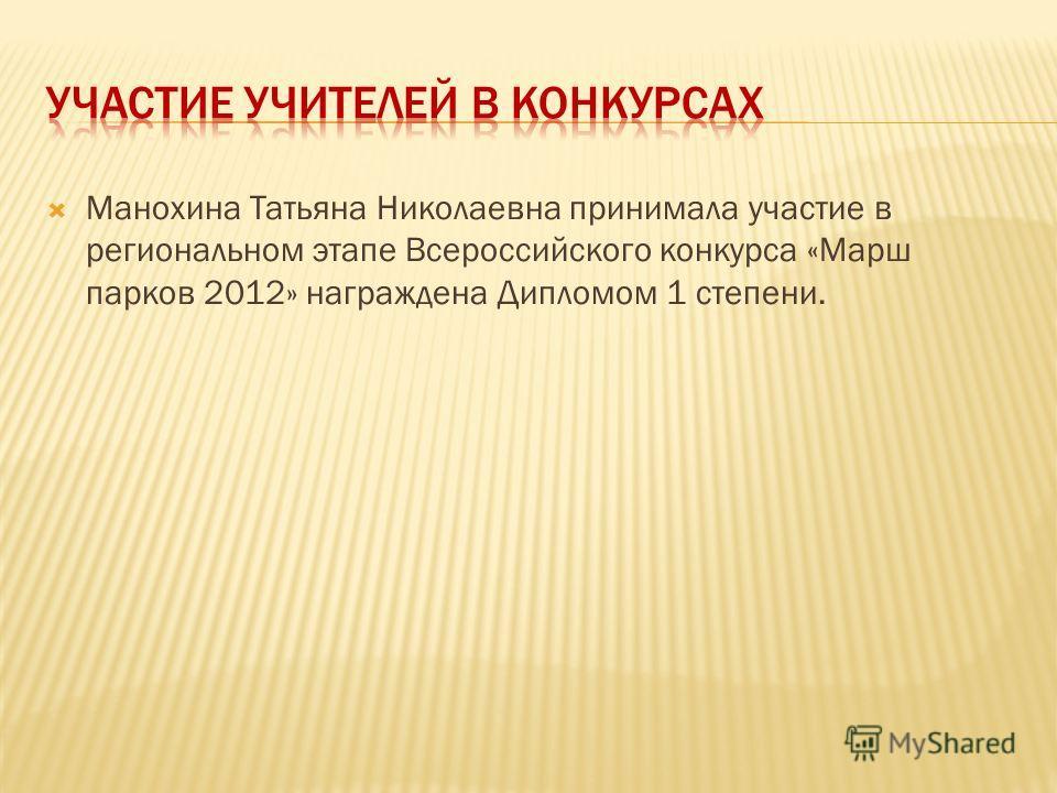 Манохина Татьяна Николаевна принимала участие в региональном этапе Всероссийского конкурса «Марш парков 2012» награждена Дипломом 1 степени.