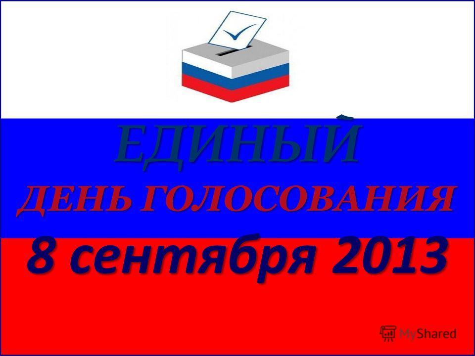 ЕДИНЫЙ ДЕНЬ ГОЛОСОВАНИЯ 8 сентября 2013