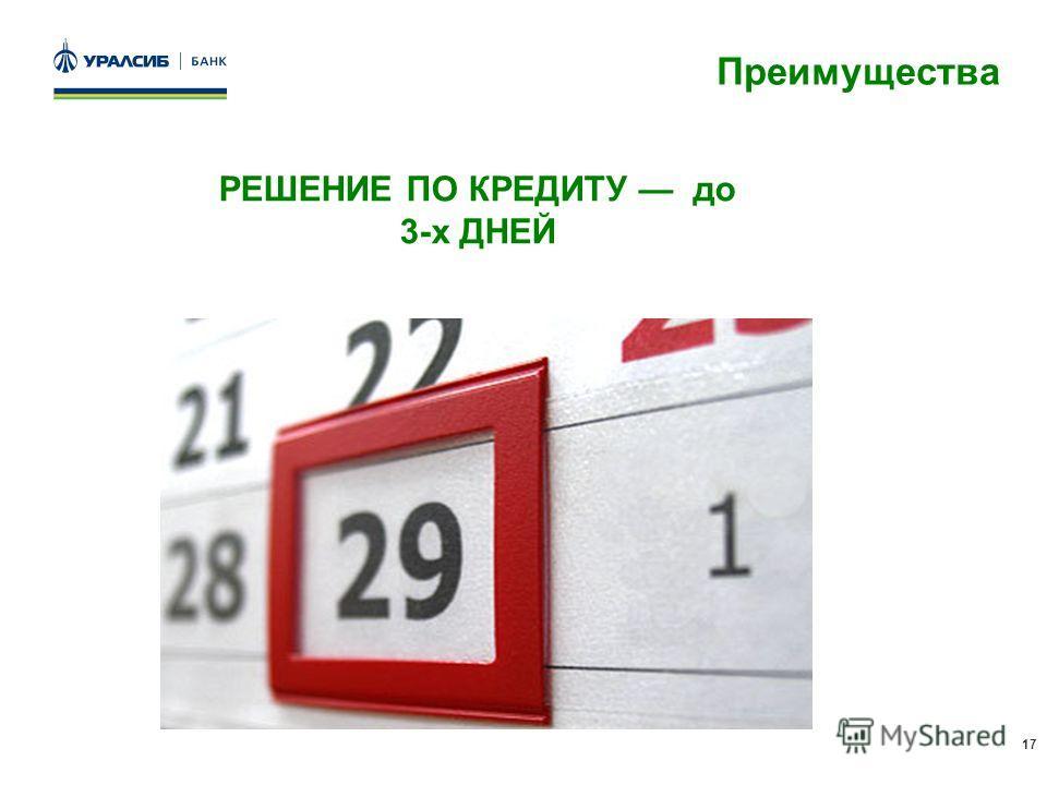 17 Преимущества РЕШЕНИЕ ПО КРЕДИТУ до 3-х ДНЕЙ