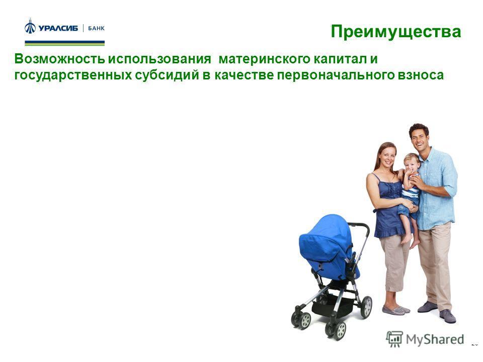 20 Преимущества Возможность использования материнского капитал и государственных субсидий в качестве первоначального взноса