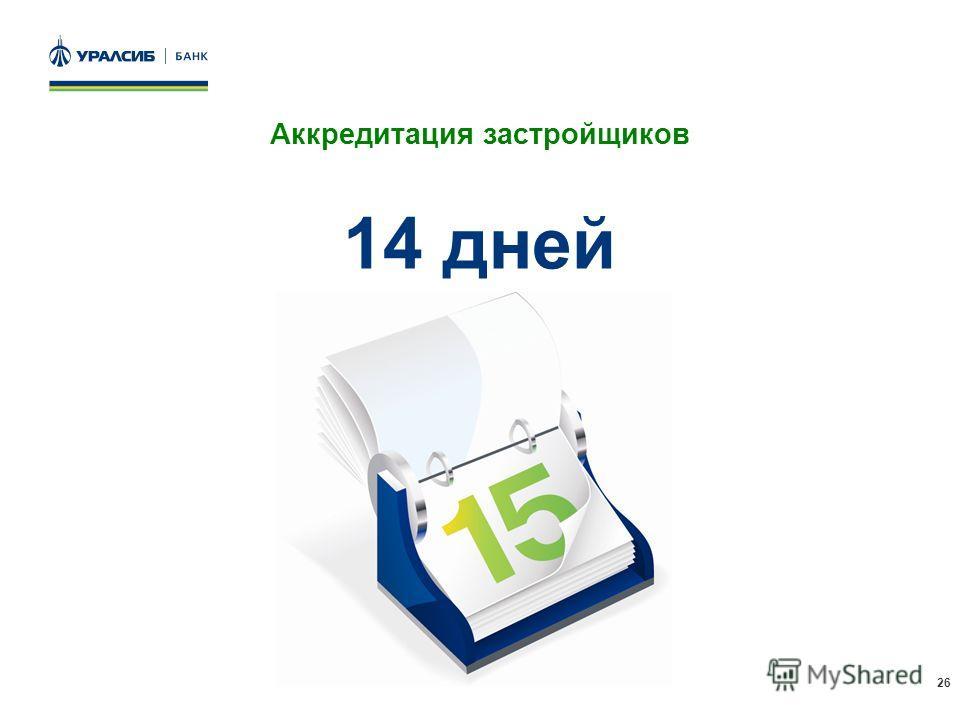 26 14 дней Аккредитация застройщиков