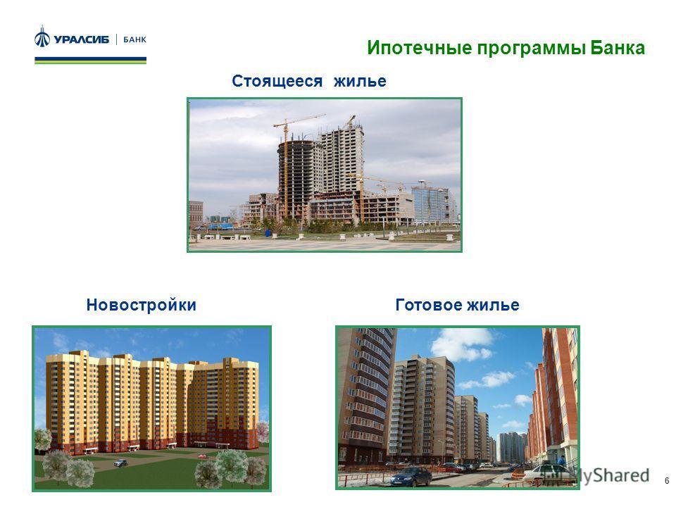 6 Ипотечные программы Банка Новостройки Стоящееся жилье Готовое жилье