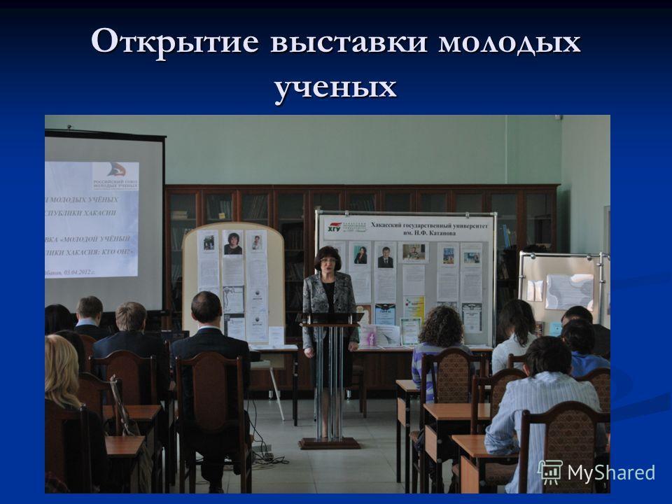 Открытие выставки молодых ученых