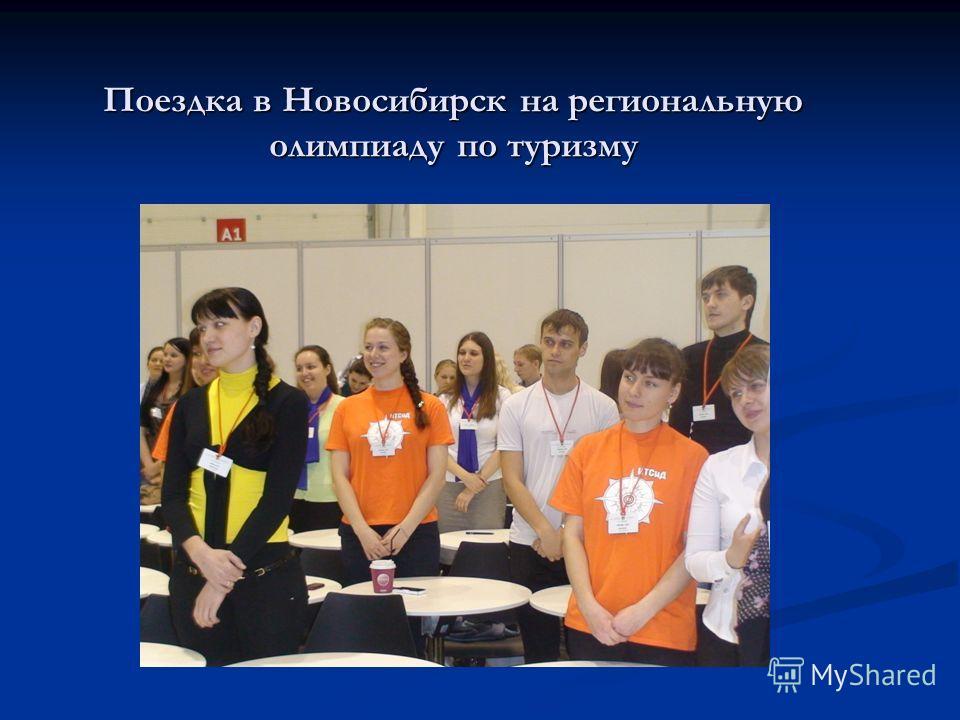 Поездка в Новосибирск на региональную олимпиаду по туризму