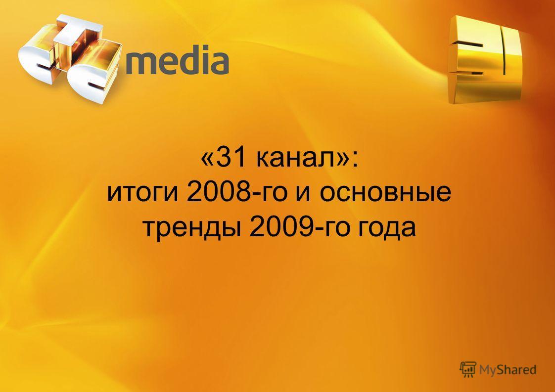 «31 канал»: итоги 2008-го и основные тренды 2009-го года