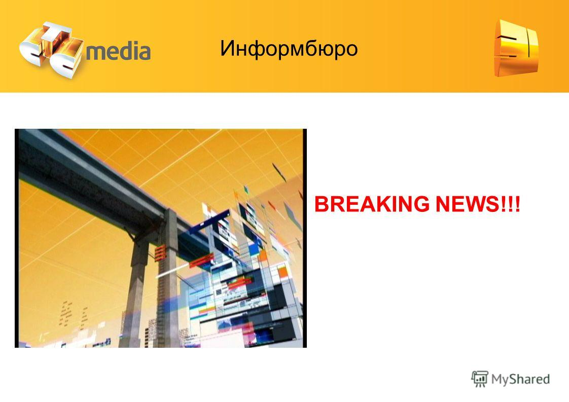 BREAKING NEWS!!! Информбюро