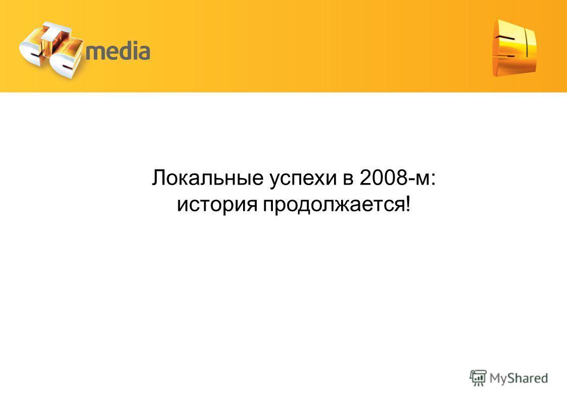 Локальные успехи в 2008-м: история продолжается!