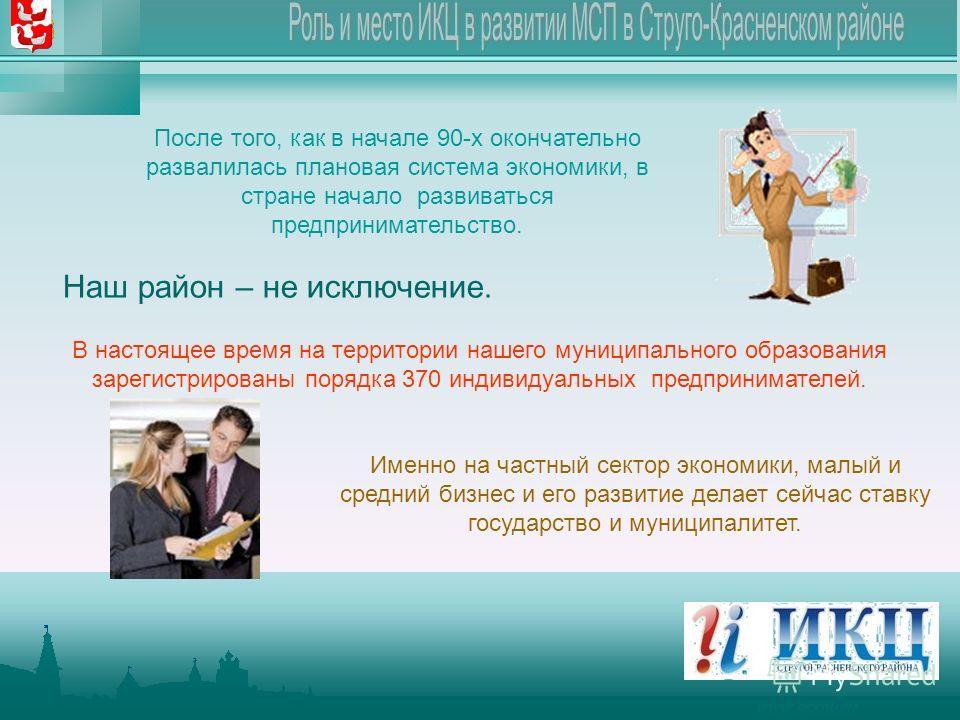 WWW.PSKOV.RU В настоящее время на территории нашего муниципального образования зарегистрированы порядка 370 индивидуальных предпринимателей. После того, как в начале 90-х окончательно развалилась плановая система экономики, в стране начало развиватьс