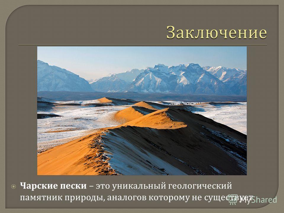 Чарские пески – это уникальный геологический памятник природы, аналогов которому не существует