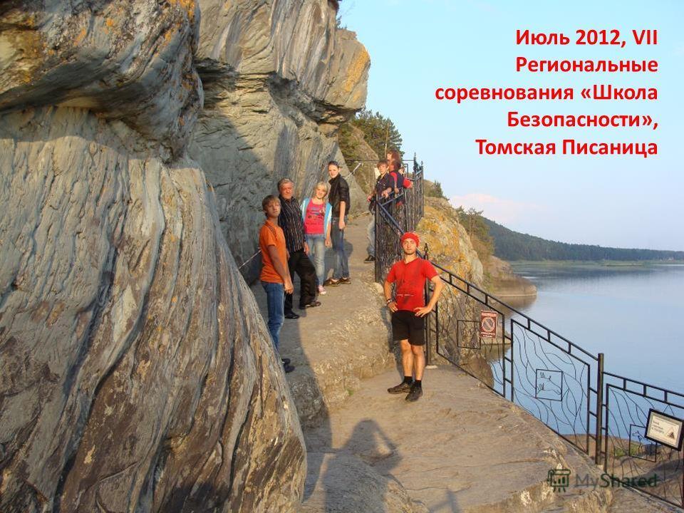 Июль 2012, VII Региональные соревнования «Школа Безопасности», Томская Писаница