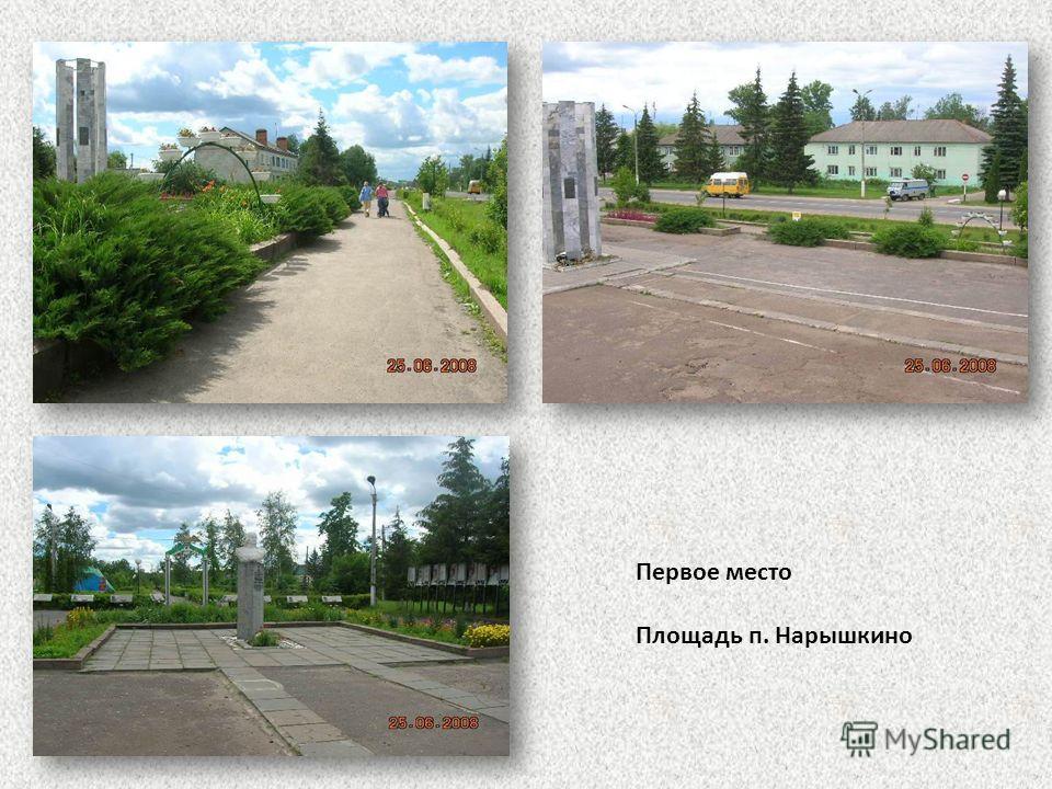 Первое место Площадь п. Нарышкино