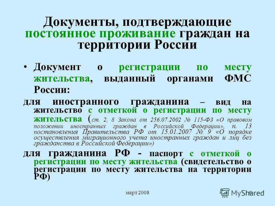 март 20086 Документы, подтверждающие постоянное проживание граждан на территории России Документ о регистрации по месту жительства, выданный органами ФМС России: для иностранного гражданина – вид на жительство с отметкой о регистрации по месту житель
