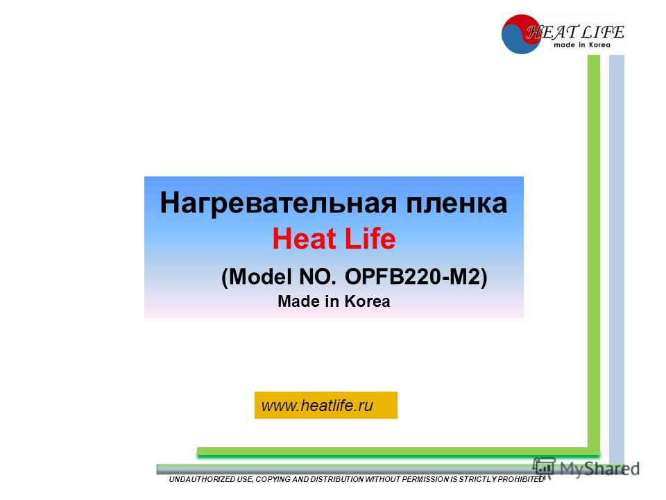 Нагревательная пленка Heat Life (Model NO. OPFB220-M2) Made in Korea UNDAUTHORIZED USE, COPYING AND DISTRIBUTION WITHOUT PERMISSION IS STRICTLY PROHIBITED www.heatlife.ru