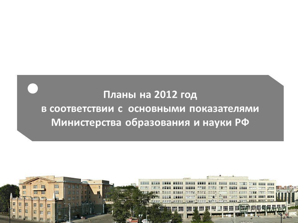 Планы на 2012 год в соответствии с основными показателями Министерства образования и науки РФ