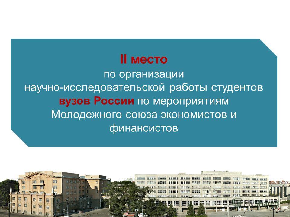 II место по организации научно-исследовательской работы студентов вузов России по мероприятиям Молодежного союза экономистов и финансистов