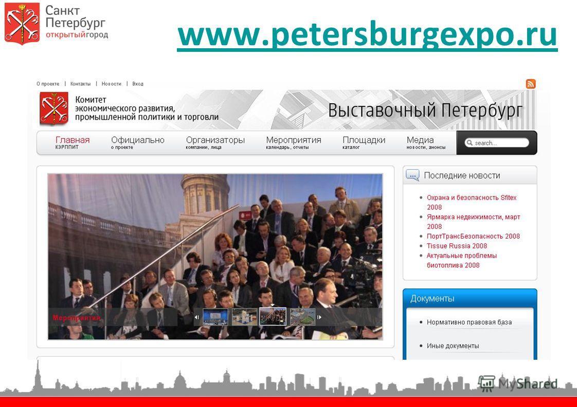 Официальный выставочный портал Санкт-Петербурга www.petersburgexpo.ru