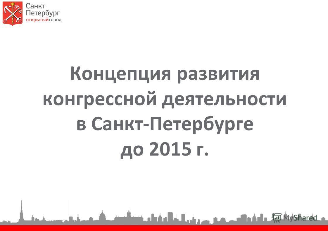 Концепция развития конгрессной деятельности в Санкт-Петербурге до 2015 г.