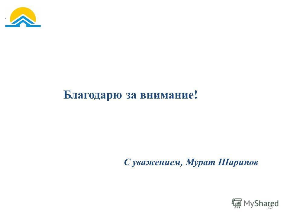 25 Благодарю за внимание! С уважением, Мурат Шарипов