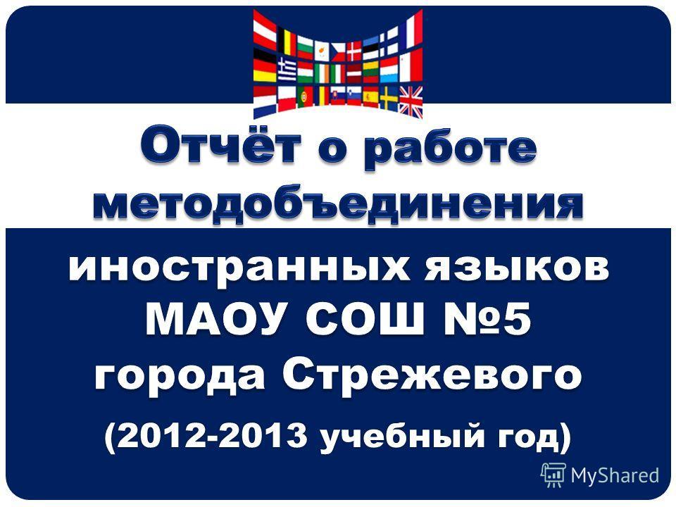 (2012-2013 учебный год)