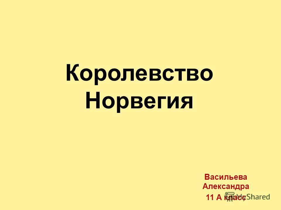 Королевство Норвегия Васильева Александра 11 А класс