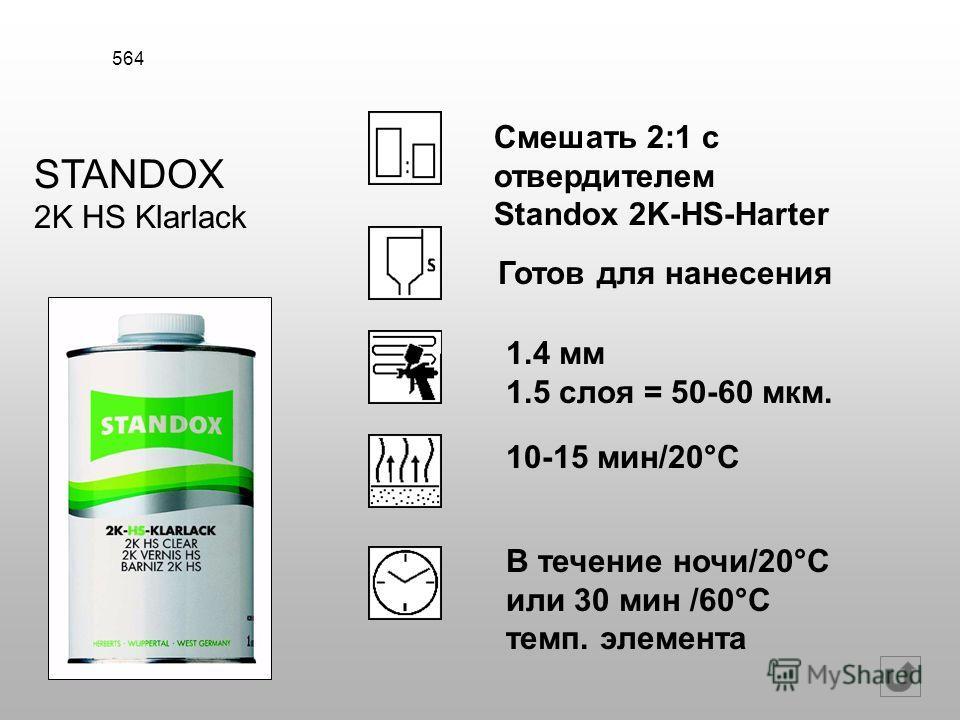 Standox 2K-HS-Fuller Смешать 4:1 с отвердитем 2K MS Harter Нормально без разбавителя (можно добавить до 10%) 25-30 с DIN 4мм/20°C 1.7-2.0 мм 2-4 слоя = до 250 мкм 5-10 мин /20°C 20-40 мин /60°C темп. элемента 530
