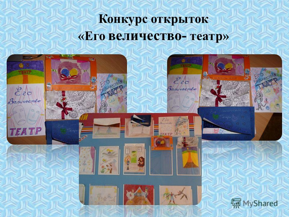 Конкурс открыток «Его величество- театр»