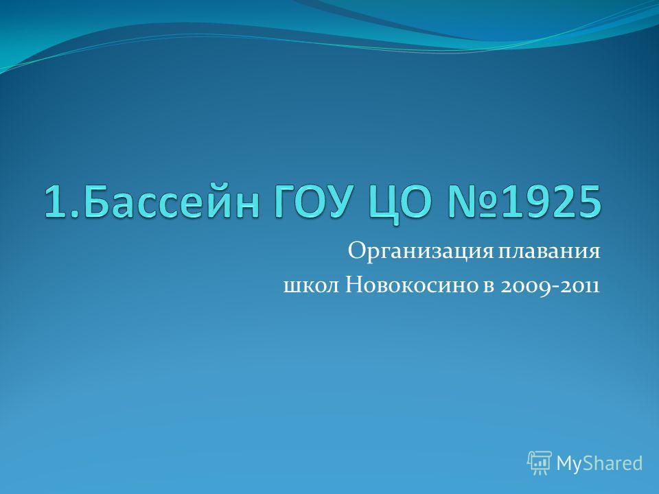 Организация плавания школ Новокосино в 2009-2011