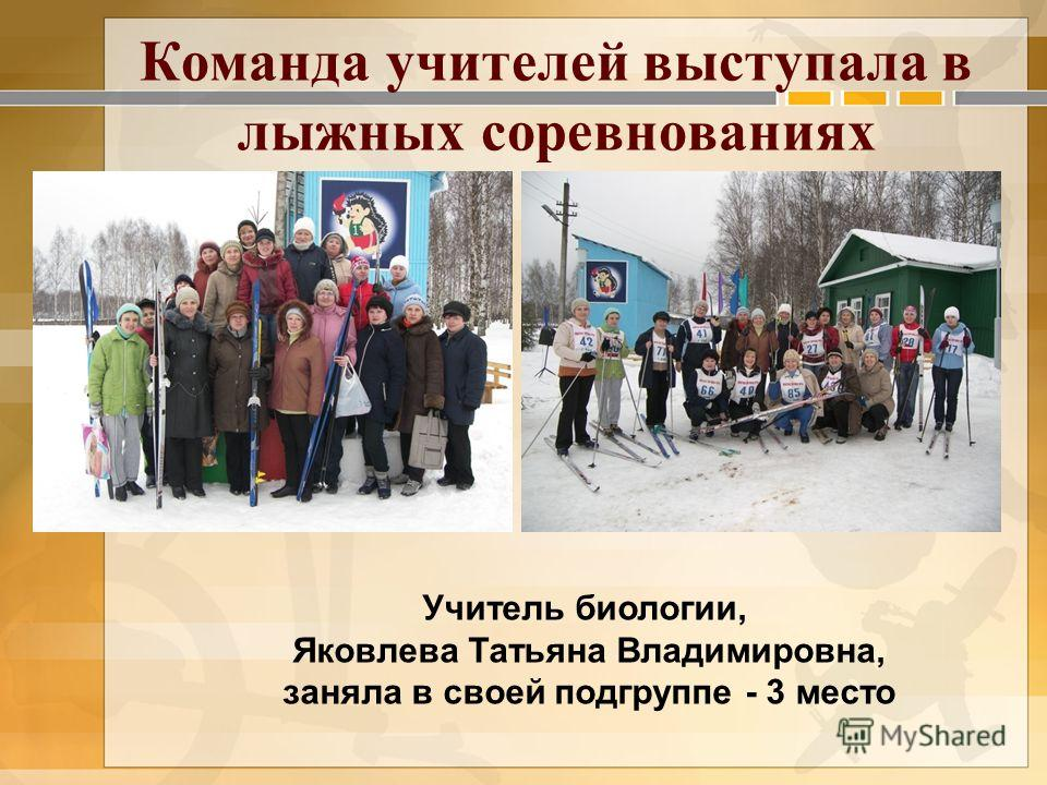 Команда учителей выступала в лыжных соревнованиях Учитель биологии, Яковлева Татьяна Владимировна, заняла в своей подгруппе - 3 место
