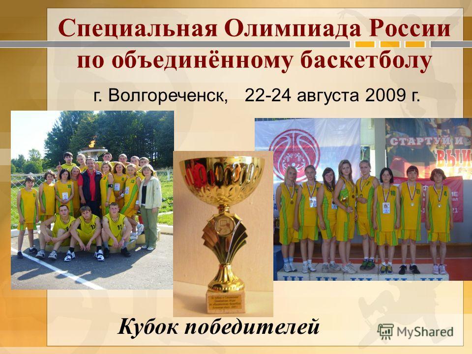 Специальная Олимпиада России по объединённому баскетболу Кубок победителей г. Волгореченск, 22-24 августа 2009 г.