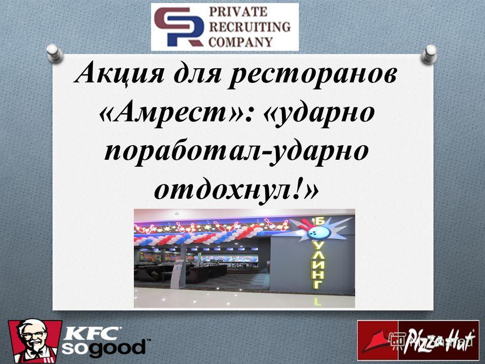 Акция для ресторанов «Амрест»: «ударно поработал-ударно отдохнул!»