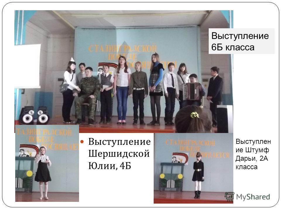 Выступление Шершидской Юлии, 4 Б Выступление 6Б класса Выступлен ие Штумф Дарьи, 2А класса