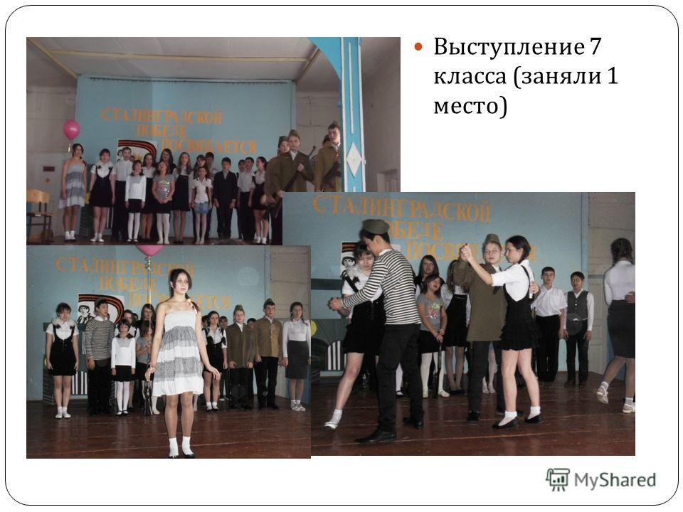 Выступление 7 класса ( заняли 1 место )