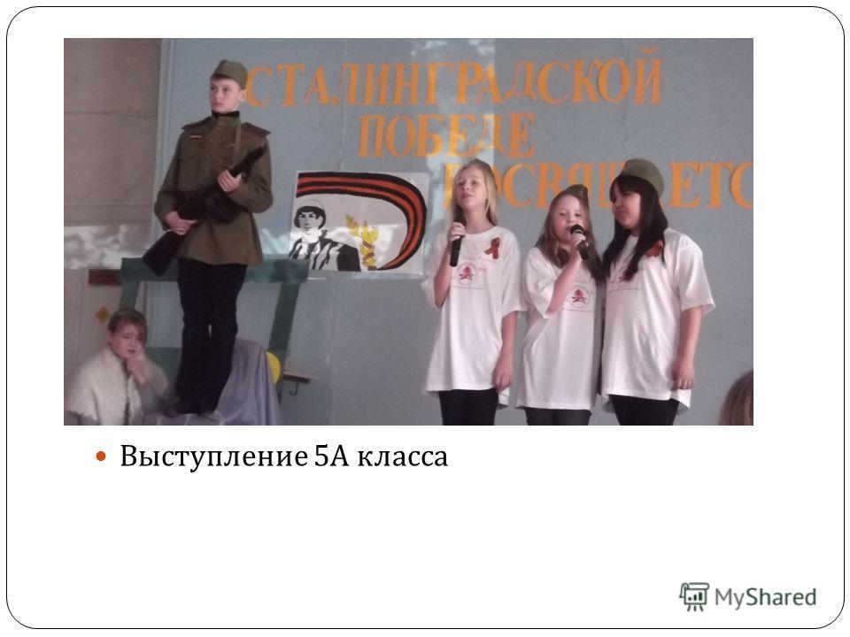 Выступление 5 А класса