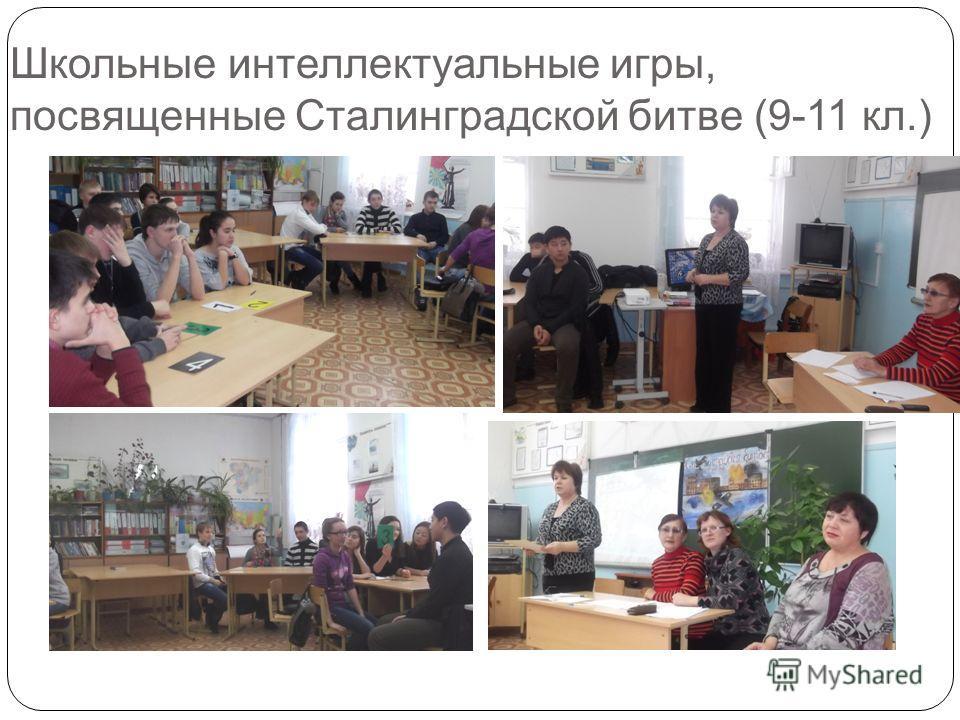 Школьные интеллектуальные игры, посвященные Сталинградской битве (9-11 кл.)