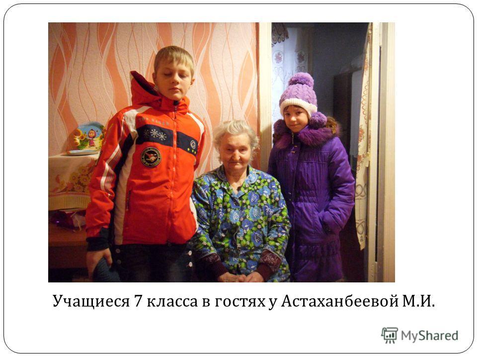 Учащиеся 7 класса в гостях у Астаханбеевой М. И.